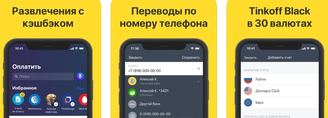 Возможности мобильного приложения