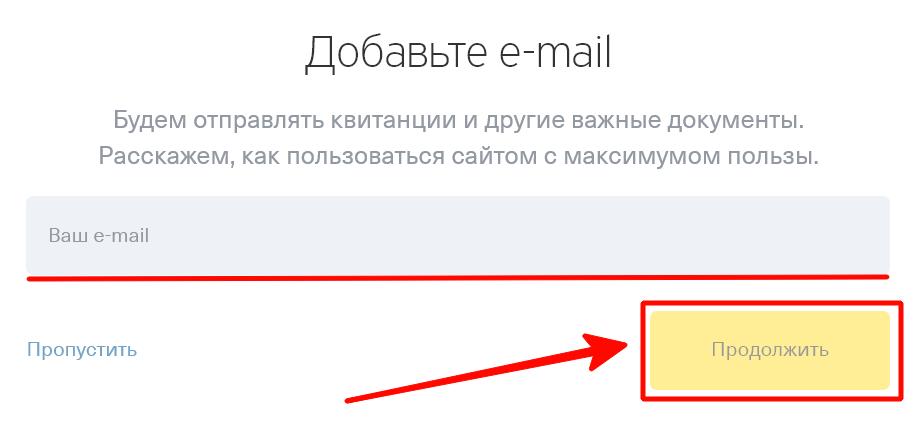 Необходимо добавить электронный адрес